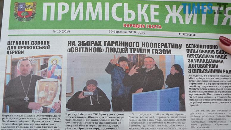 имени 4 1 - (Мордо)бій за землю: кооператив «Світанок» проти голови та ЖК «Полісся» (відео, фото)