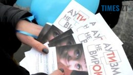 3 260x146 - У Житомирі підтримали людей з аутизмом (відео)