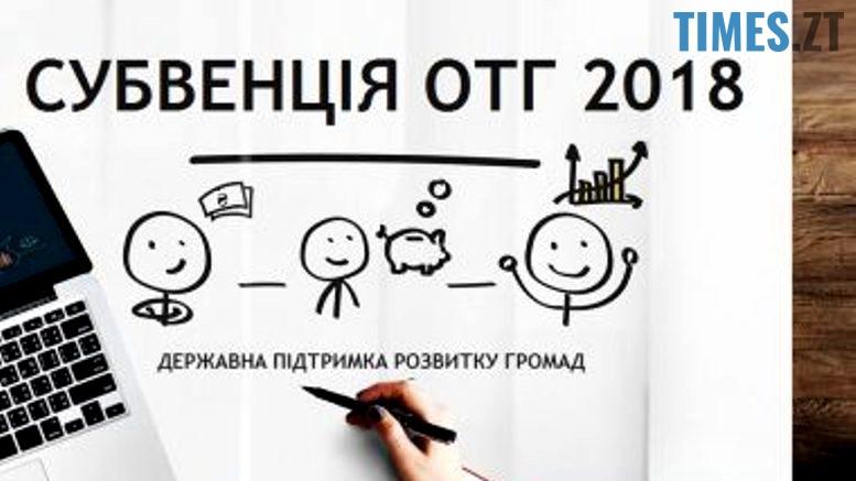 .jpeg - Житомирська область отримає найбільше грошей на розвиток ОТГ