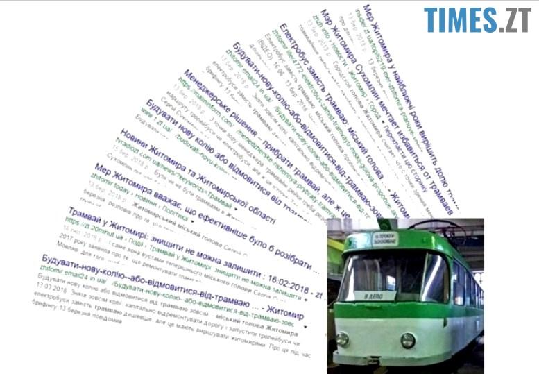 Photo 1  - Публічні консультації в Житомирі: як уникнути гострих кутів при впровадженні інклюзії в школах?