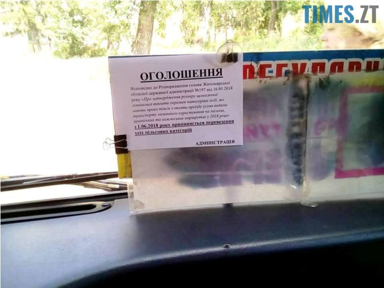 1 - Бунт маршрутників: водії вимагають у пільговиків плату за проїзд