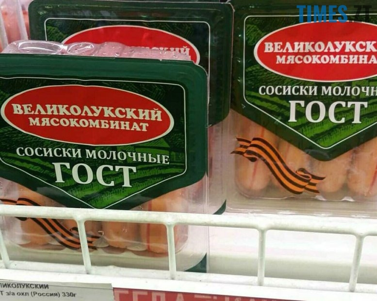 1 5 - Георгіївські сосиски. Дегустація блокадного хліба. Капці Т-34