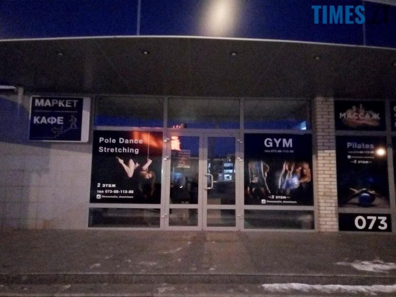 Тренажерний зал Східний - зовні | TIMES.ZT