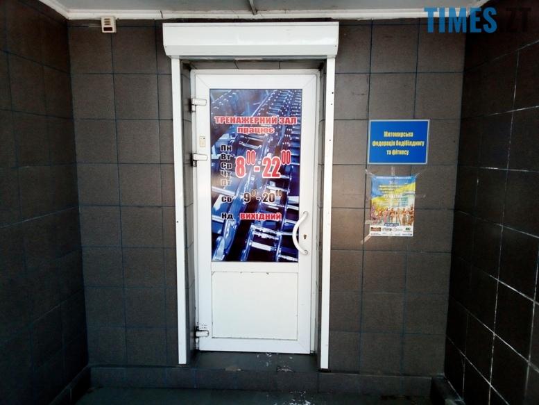 Тренажерний зал Адреналін - вхід | TIMES.ZT