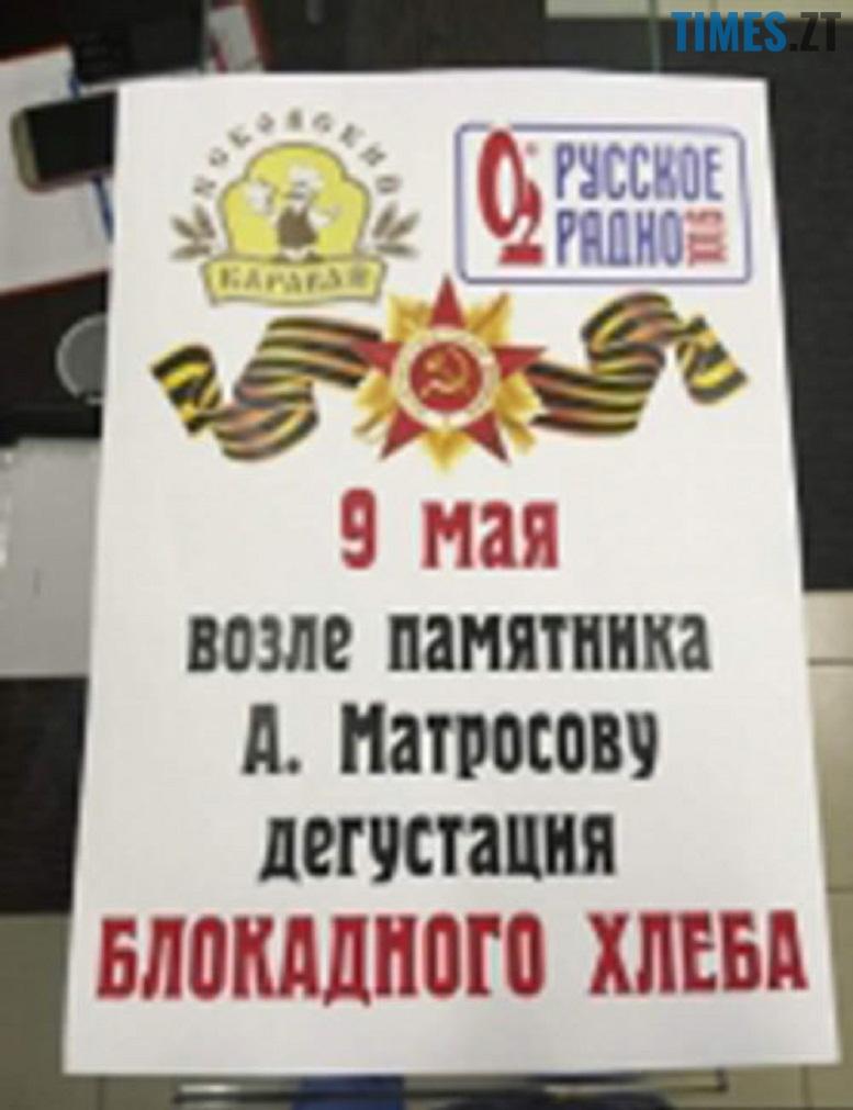 3 3 - Георгіївські сосиски. Дегустація блокадного хліба. Капці Т-34
