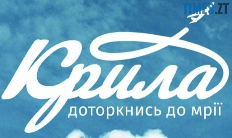 7 - У Житомирі порахували гроші, які зібрали на «порятунок» літака Ту-104