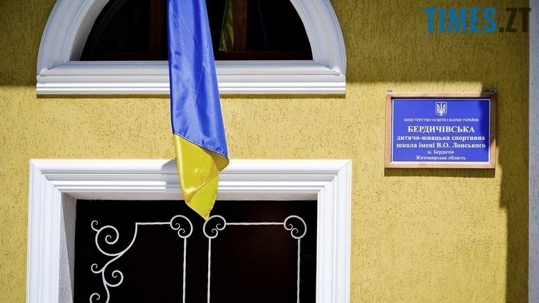 1 17 1 - Навіщо міністр молоді та спорту приїздив у Бердичів?