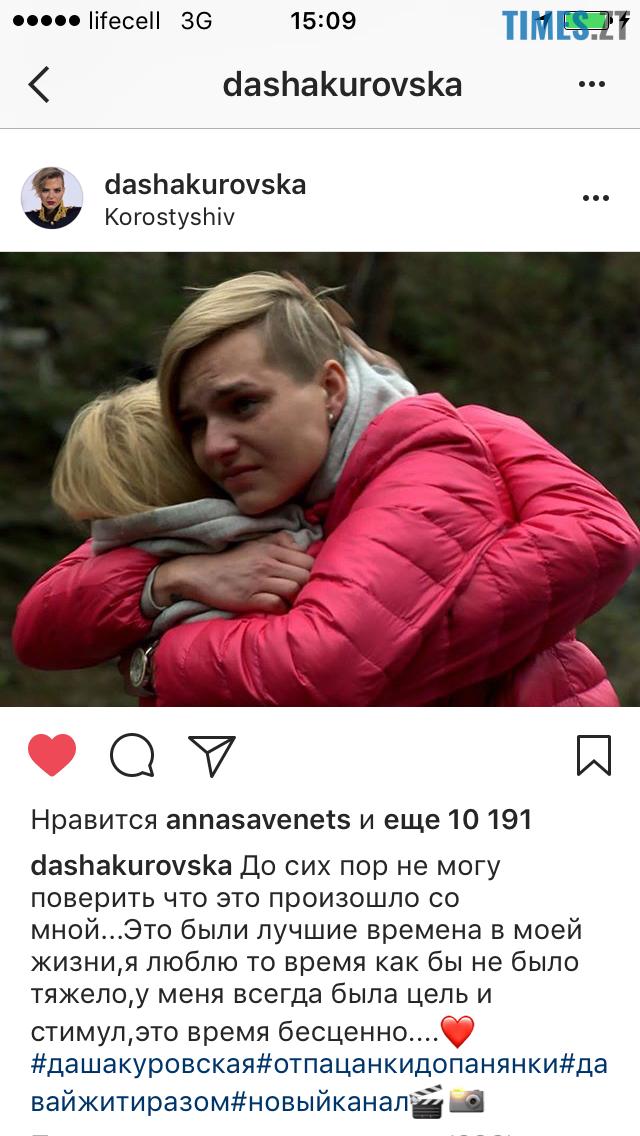 Дарья Куровська - прощання на проекті | TIMES.ZT
