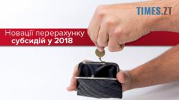 260x146 - Як отримати субсидію на «комуналку» у 2018 р.? Докладний лайфхак