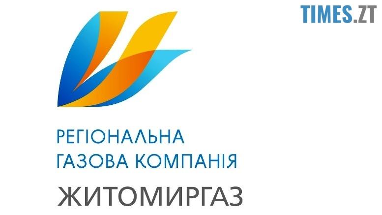 9 - «Житомиргаз»: рішення суду не діє, а прибудинкові лічильники – діють
