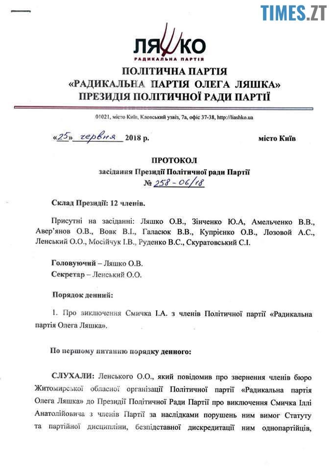 2 17 - Депутата Смичка, який багатів без доходів – вигнали з радикалів