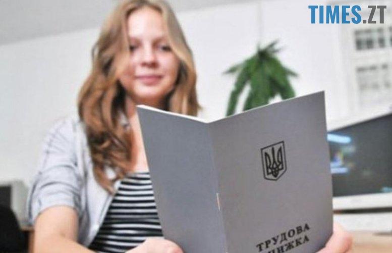 Робота для молоді за фахом  | TIMES.ZT
