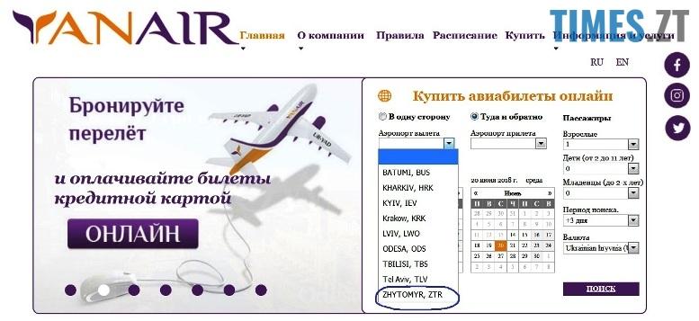 IMG  zt - Погані новини: всі квитки на літо з аеропорту «Житомир» вже продані