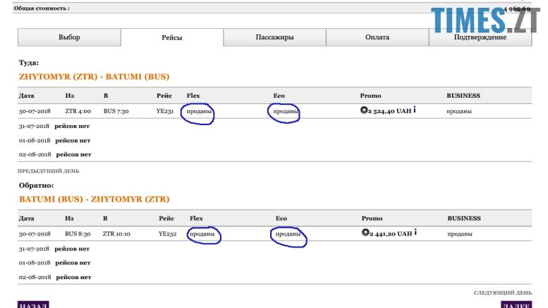 IMG 9747 - Погані новини: всі квитки на літо з аеропорту «Житомир» вже продані