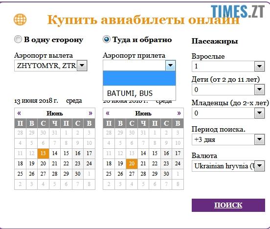 IMG batumi - Погані новини: всі квитки на літо з аеропорту «Житомир» вже продані