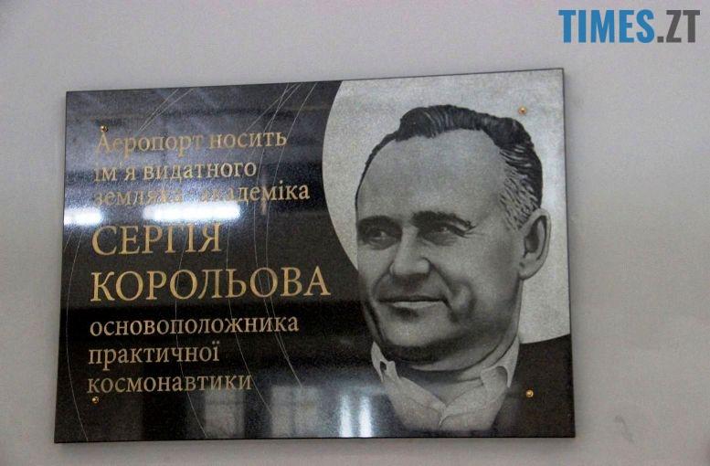 IMG korolev - Погані новини: всі квитки на літо з аеропорту «Житомир» вже продані