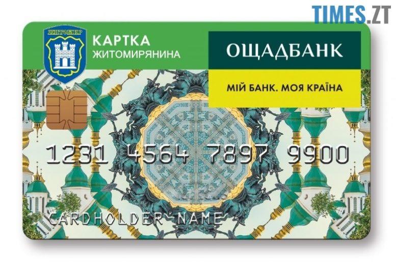 Картка Житомирянина - приклад | TIMES.ZT