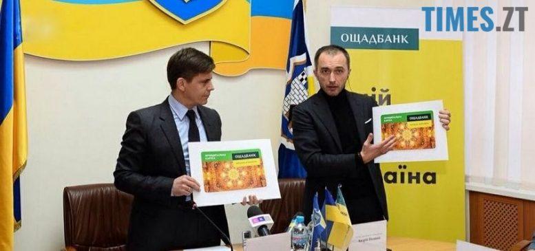mer presentye kartku - Вже через два місяці жителі міста козирятимуть «Картою житомирянина»