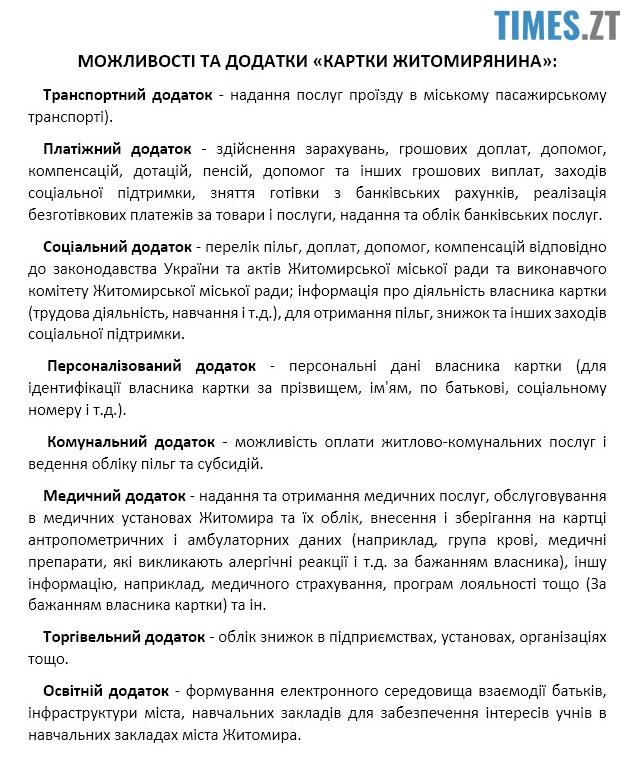 mozhlyvosti kartky zhytomyryanyna 1 - Вже через два місяці жителі міста козирятимуть «Картою житомирянина»