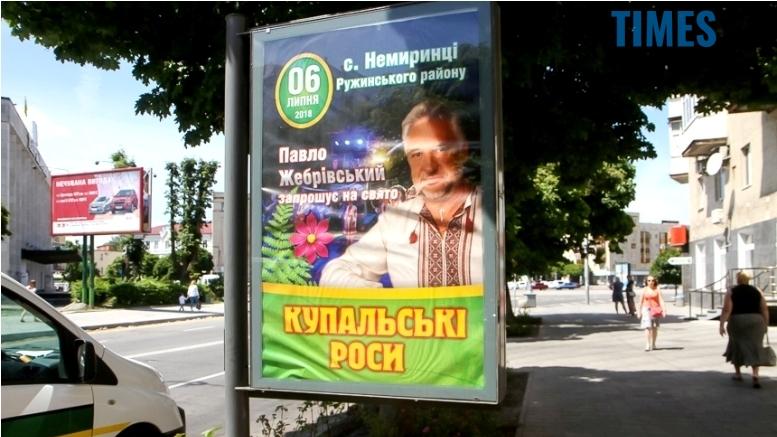 """2 - Павло Жебрівський запрошує на """"Купальські роси"""""""