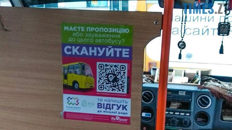 edited 777x437 - Revizion: житомирян запрошують активно скаржитися на маршрутки