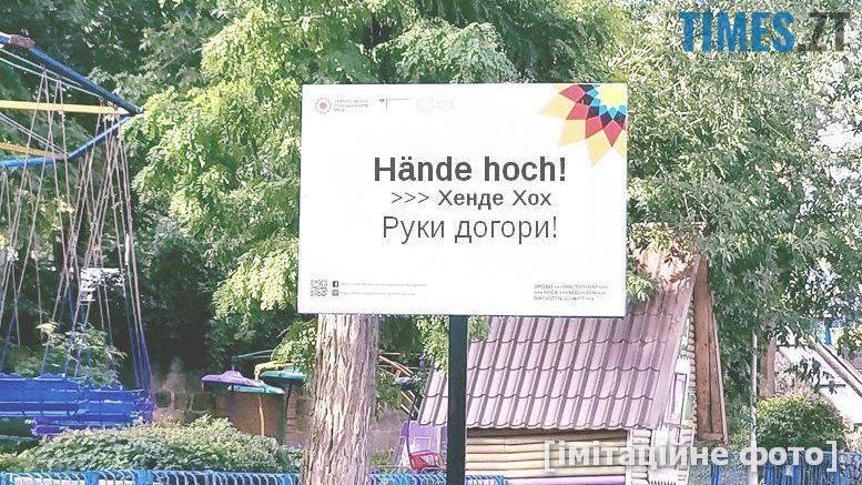 """хох - """"Hände Hoch, Shitomir!"""" або 101-ий спосіб вивчити іноземну мову"""