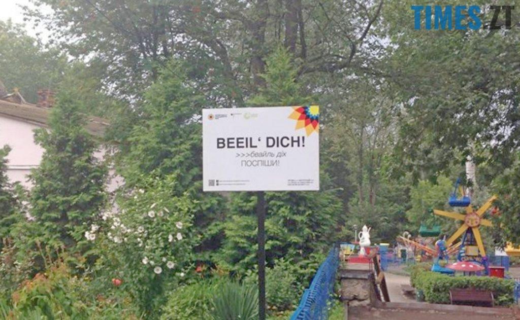 """2018 07 18 122339 1024x631 - """"Hände Hoch, Shitomir!"""" або 101-ий спосіб вивчити іноземну мову"""