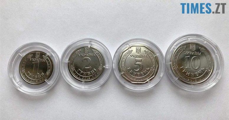 29196435 2014926195388209 6687910163212402688 n e1521017624193 - Нові металеві гривні лише трохи більші за старі копійки