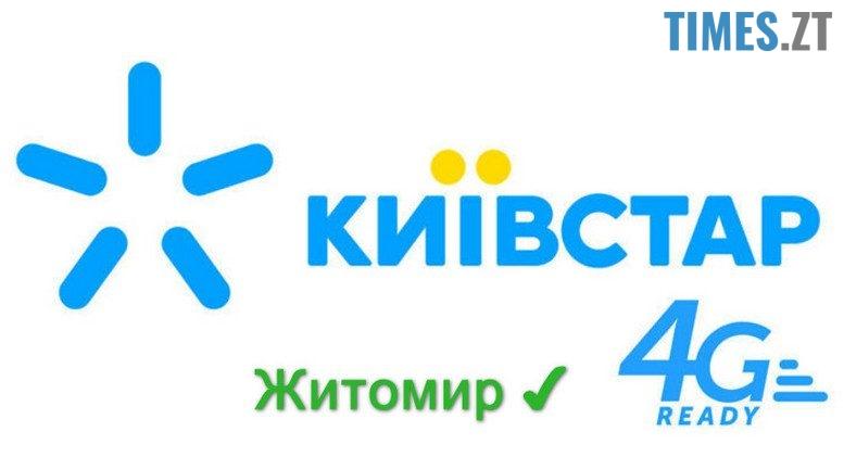 """4g zt times zt 777x433 - В Житомирі оператор """"Київстар"""" запустив мережу 4G (LTE)"""