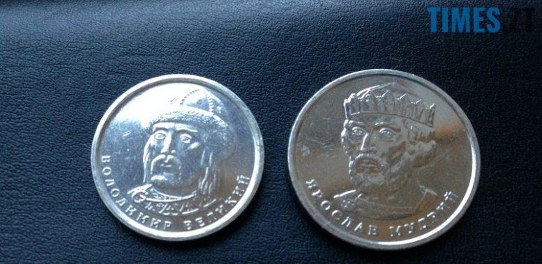 IMG 5564 - Нові металеві гривні лише трохи більші за старі копійки
