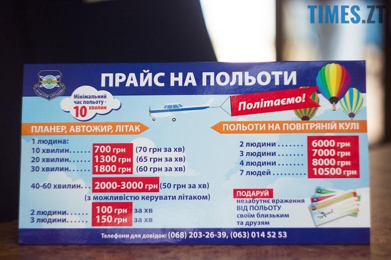 IMG 8811 edited - Клуб «Авіатик» хоче зробити Житомир столицею малої авіації України