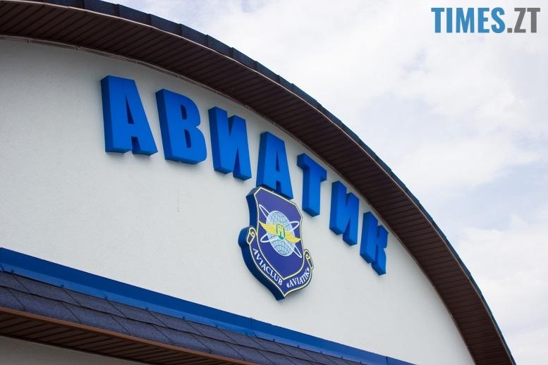 IMG 9095 edited - Клуб «Авіатик» хоче зробити Житомир столицею малої авіації України