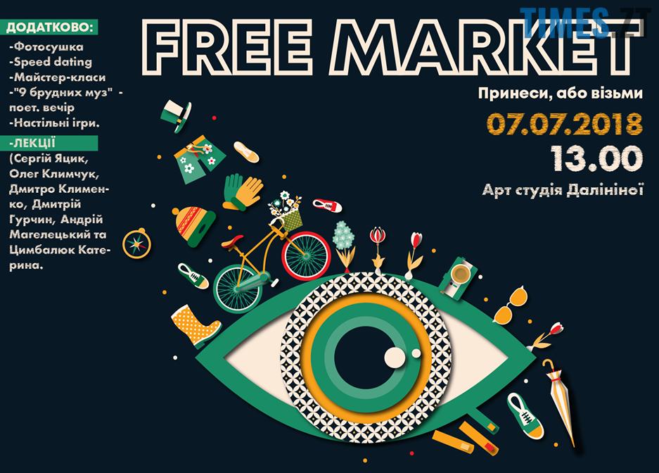 freem - Безкоштовний ярмарок обміну речами в Житомирі