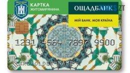"""karta zhytomyr timeszt 260x146 - """"Картка житомирянина"""": що це, як отримати і які переваги дає"""