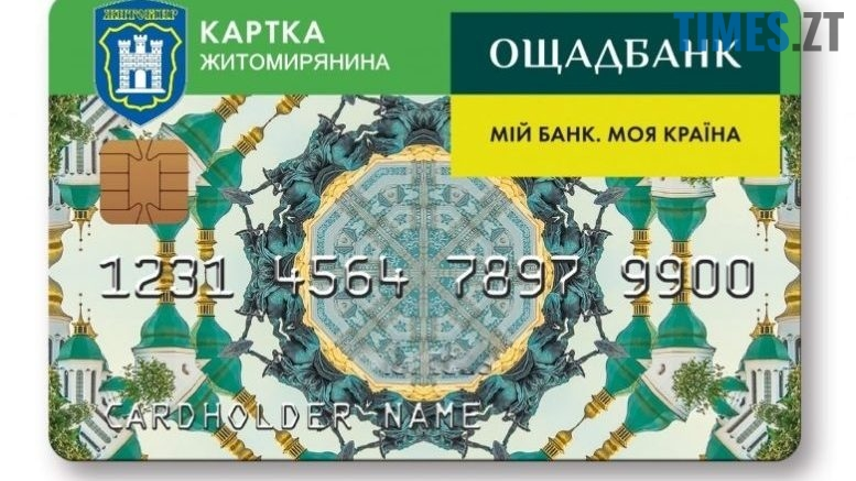 """karta zhytomyr timeszt - Більшість житомирян не знає, що таке """"картка житомирянина"""" (відео)"""