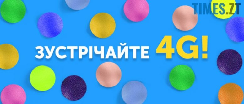 4G в Житомирі