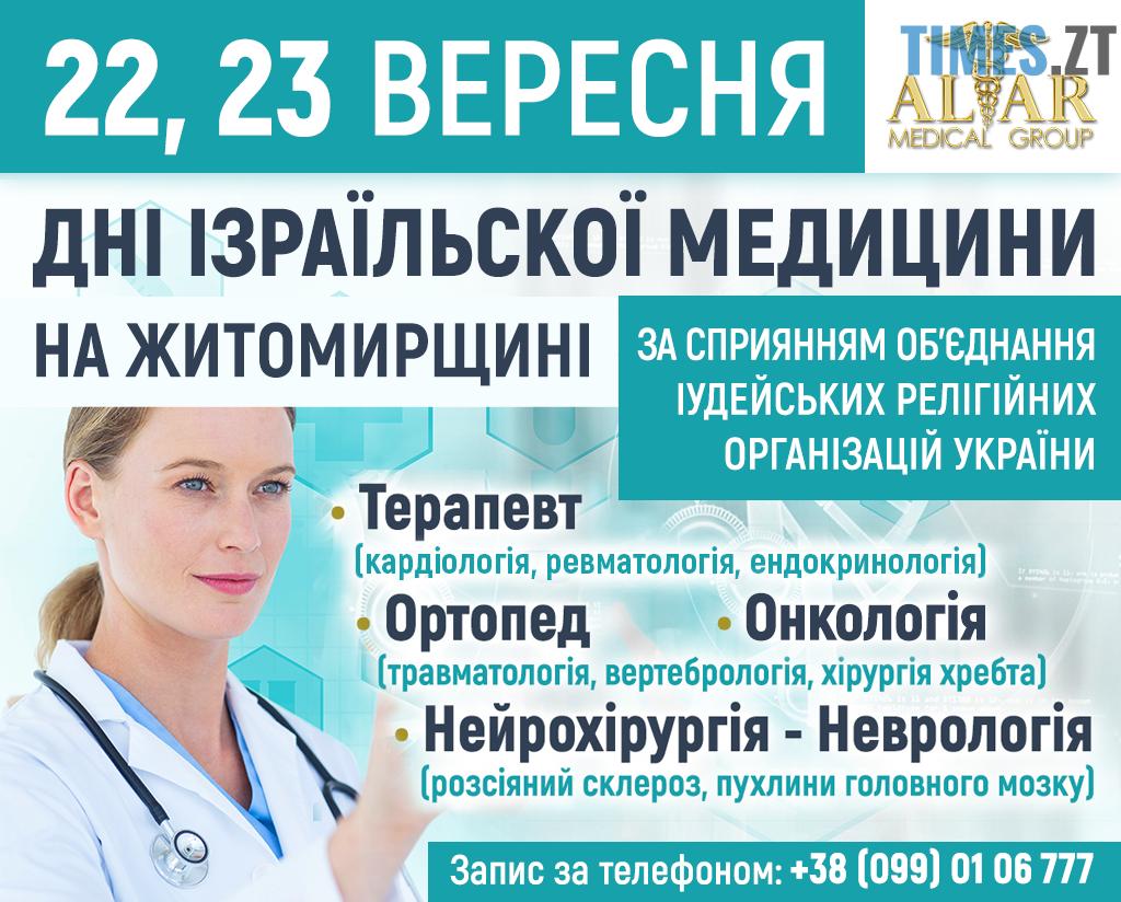 ізраїльскої медицини new - Житомирян два дні консультуватимуть провідні спеціалісти з Ізраїлю