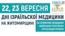 260x146 - Житомирян два дні консультуватимуть провідні спеціалісти з Ізраїлю