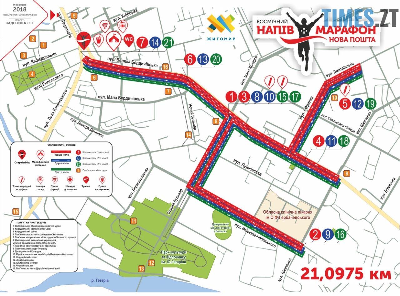 21 км - У найкосмічнішому напівмарафоні України візьмуть участь більше 700 учасників (МАРШРУТИ)