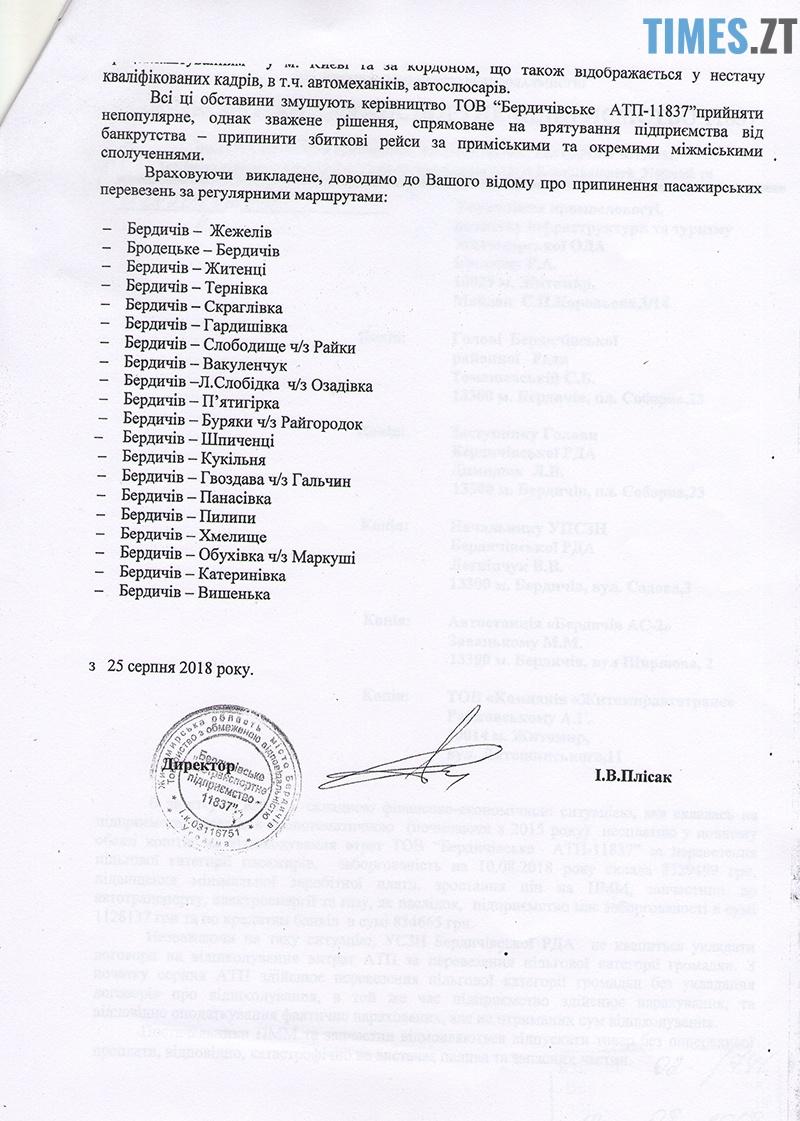 1 2 - Влада області розірве договір на перевезення з фірмою нардепа