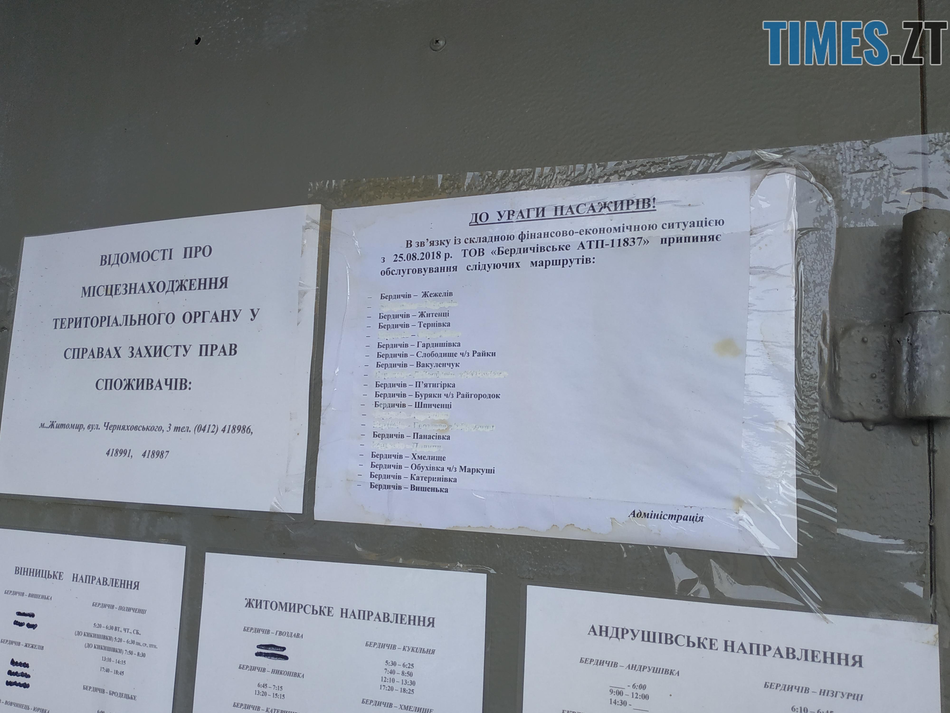 1 6 1 - Влада області розірве договір на перевезення з фірмою нардепа