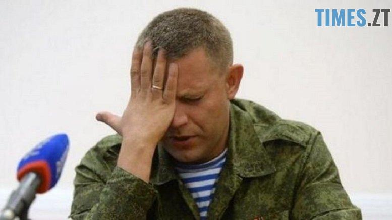 1535401344 zaharotchayan - Вбивство ватажка «ДНР»: політичні домовленості чи крок до повернення Донбасу