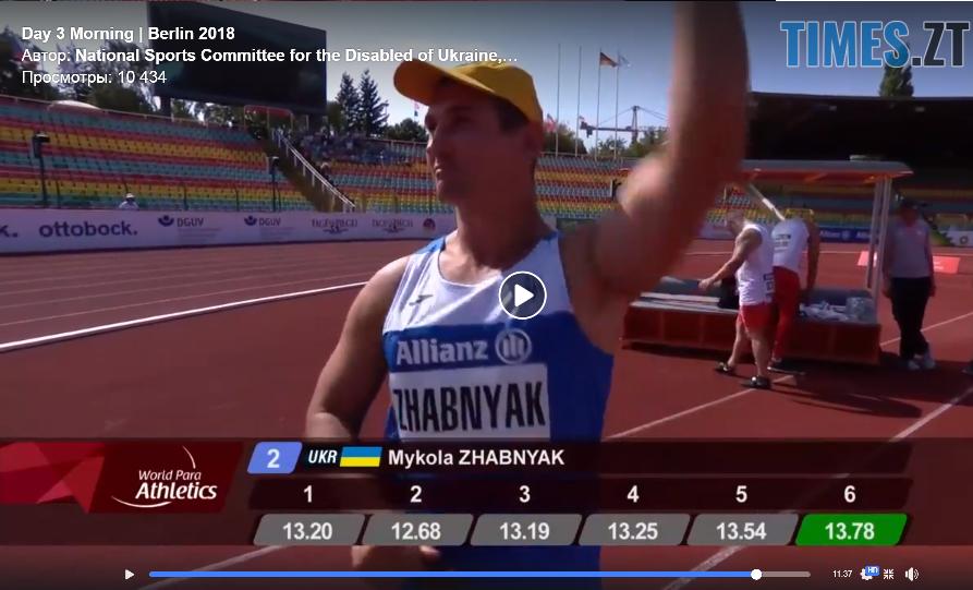 39950175 2147024178956027 726711618989195264 n - Житомирський паралімпієць став срібним призером на Чемпіонаті Європи