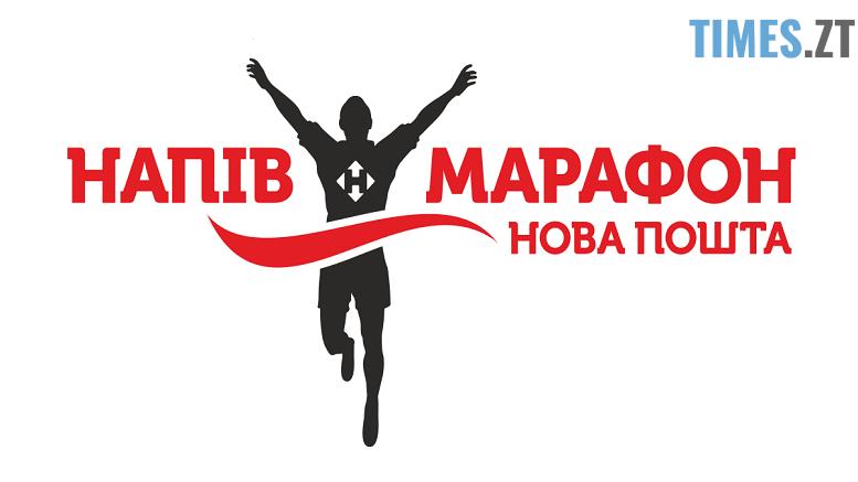 Grand Prix - У найкосмічнішому напівмарафоні України візьмуть участь більше 700 учасників (МАРШРУТИ)