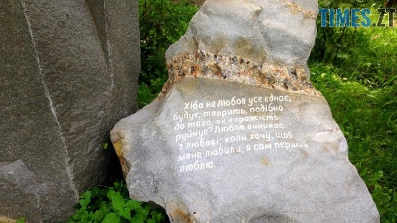 IMG 5100 1 - Туристична Житомирщина: парк кам'яних скульптур у Коростишеві (ФОТО)