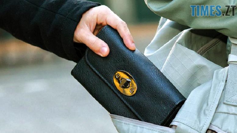 Шахрайство - крадіжка гаманця