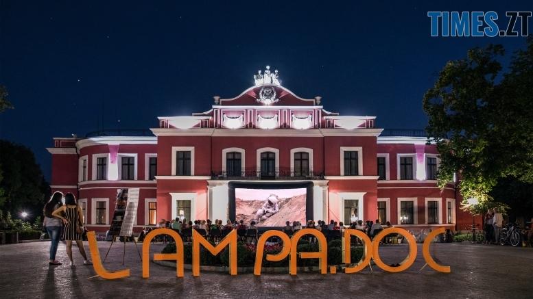 img1534144799 - Кіновечори просто неба: у Житомирі відбудеться фестиваль документальних фільмів Lampa.doc