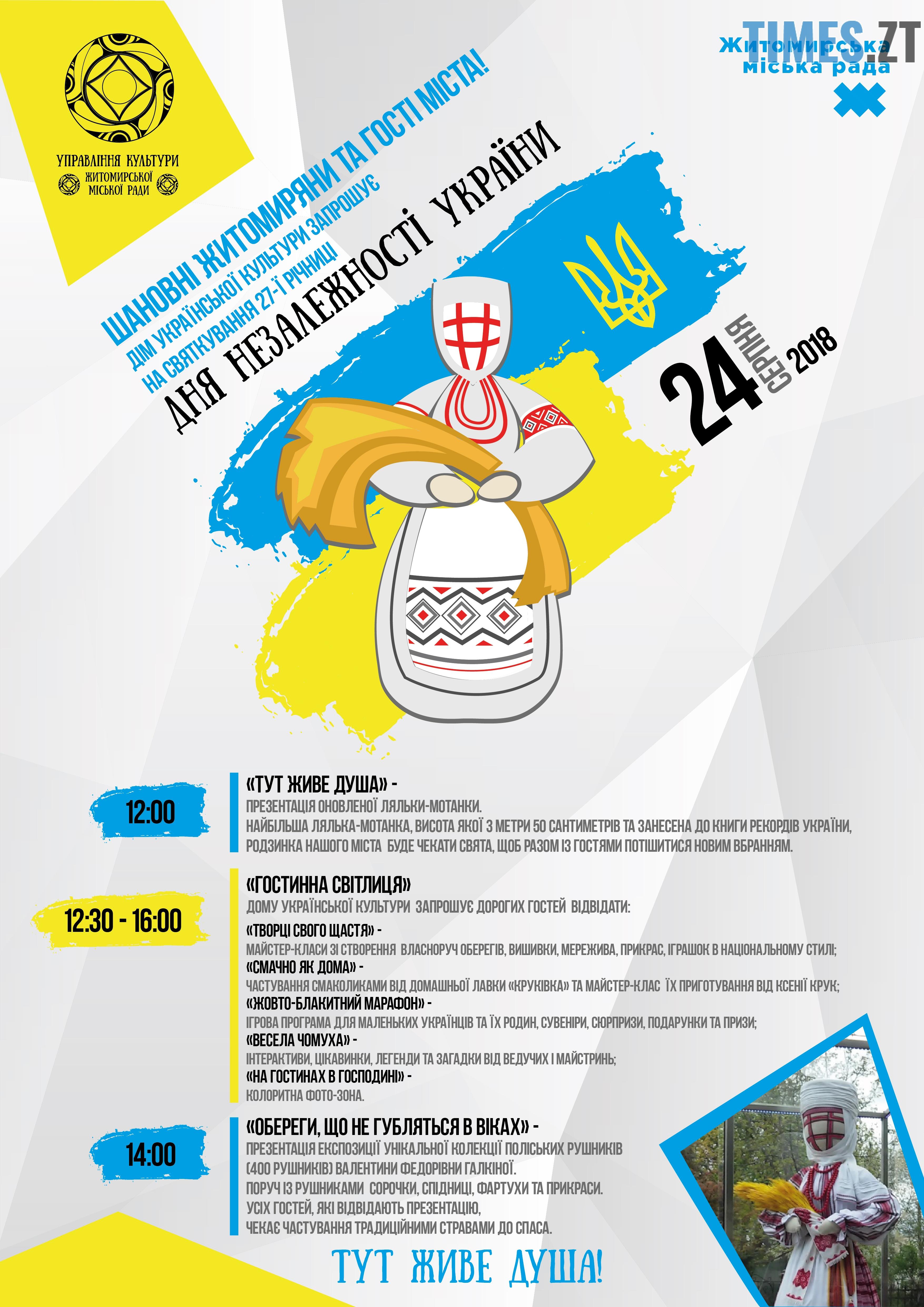 img1534159219 1 - День прапора та День Незалежності: що чекає на житомирян та гостей міста (ПРОГРАМА)