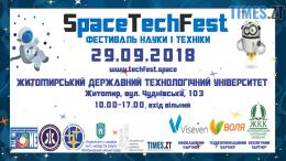 спейстехфест 260x146 - Криміналістика, виставка сучасного озброєння та лідерський потенціал жінок: новинки на SpaceTechFest у Житомирі