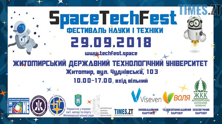 спейстехфест - Криміналістика, виставка сучасного озброєння та лідерський потенціал жінок: новинки на SpaceTechFest у Житомирі
